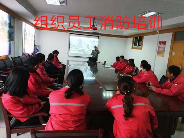 組織員工消防培訓