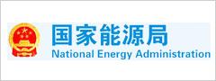 國家能源局