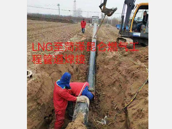 LNG至菏澤昆侖燃氣工程管道焊接