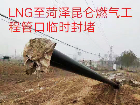 LNG至菏澤昆侖燃氣工程